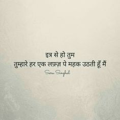 Hindi- - The Effective Pictures We Offer You About button Poetry A quality picture can tell you many things. You can find the most beautiful pictures t Country Love Quotes, Small Love Quotes, Love Quotes Poetry, Mixed Feelings Quotes, Love Quotes In Hindi, Good Thoughts Quotes, True Love Quotes, Love Quotes For Him, Dosti Quotes In Hindi