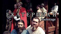 Екатерина II (2-ой сезон backstage)...