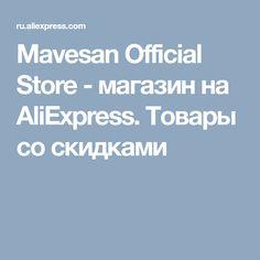 Mavesan Official Store- магазин на AliExpress. Товары со скидками