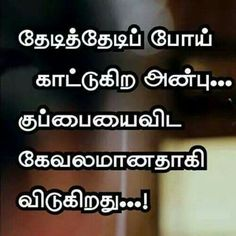 The 118 Best Tamil Quotes Images On Pinterest In 2019 Life Poems