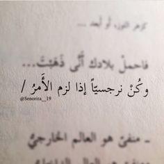 Short Quotes Love, Pretty Quotes, Alive Quotes, True Quotes, Quran Quotes Inspirational, Arabic Quotes, Book Qoutes, Mixed Feelings Quotes, Love Quotes Wallpaper