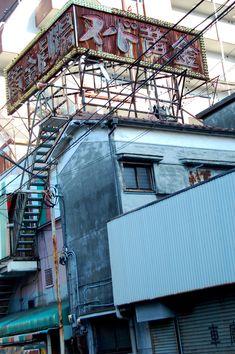 Showa Era, Tourist Trap, Yokohama, Good Old, Street Photography, Facade, Pop Culture, Architecture Design, Tokyo