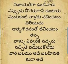 Love Quotes In Telugu, Telugu Inspirational Quotes, Motivational Picture Quotes, Serve Others Quotes, Love Failure Quotes, Hard Work Quotes, Gita Quotes, Silence Quotes, Happy Life Quotes