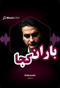 Love Song Quotes, Bio Quotes, Quran Quotes Love, Quran Quotes Inspirational, Persian Songs, Persian Poetry, Message Wallpaper, Wow Video, Funny Education Quotes