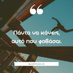 Greek Quotes, Picture Video, Me Quotes, Inspirational Quotes, Pay Attention, Words, Watermelon, Boyfriend, Pictures