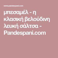 μπεσαμέλ - η κλασική βελούδινη λευκή σάλτσα - Pandespani.com