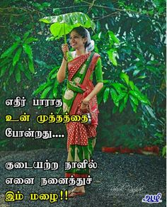 Tamil Love Poems, Tamil Kavithaigal, Husband Wife, Comedy, Quotes, Quotations, Comedy Theater, Quote, Shut Up Quotes