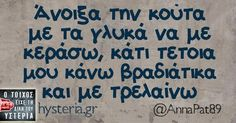 065 Funny Greek Quotes, Funny Picture Quotes, Funny Quotes, Favorite Quotes, Best Quotes, Funny Statuses, Clever Quotes, Try Not To Laugh, Funny Thoughts