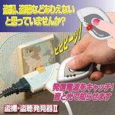 最新!超小型カメラ最前線: 小型盗撮・盗聴発見器 電池式 切り替えスイッチ付き