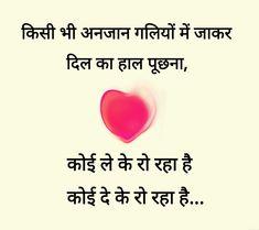 अनजान  #hindi #words #lines #story #short