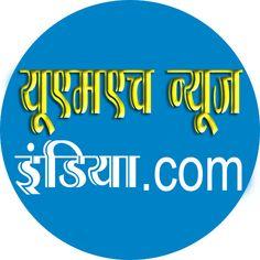 Umh News India Khurja www.umhnewsindia.com