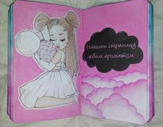Think it's Ariana. Even tho I dislike Ariana, I like this art journal spread