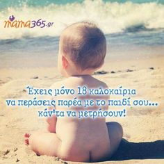Funny Baby Quotes, Pretty Little, Wisdom, Thoughts, Words, Horse, Ideas