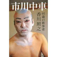 市川中車 46歳の新参者 本 市川 香川