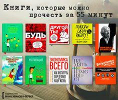 Книги, которые можно прочесть за 55 минут