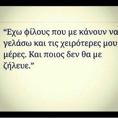 Quotes Greek Best Ideas For 2019 Bff Quotes, Greek Quotes, Best Friend Quotes, People Quotes, Funny Quotes, Qoutes, Fighter Quotes, Quotes About Friendship Ending, Nature Quotes
