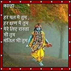 Krishna Quotes In Hindi, Radha Krishna Love Quotes, Radha Krishna Pictures, Lord Krishna Images, Krishna Photos, Shiva Photos, Radhe Krishna Wallpapers, Lord Krishna Wallpapers, Krishna Hindu