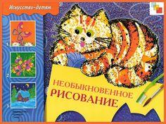 Альбом «Необыкновенное рисование». - Babyblog.ru