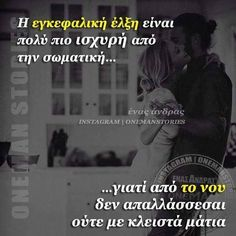 #onemanstories #greekquotes Greek Quotes, Instagram Posts, Life