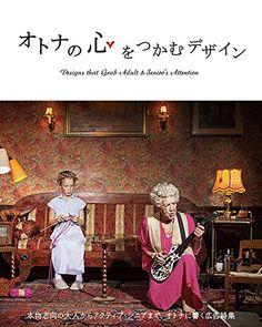 オトナの心をつかむデザイン : 本 : Amazon.co.jp