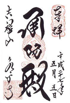 永平寺(福井県)