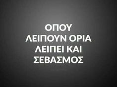 Greek Quotes, Love Words, Life Quotes, Letters, Inspiration, Laura Ashley, English, Facebook, Pictures