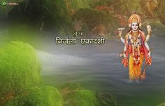 Festivals wallpaper, Hindu wallpaper, Nirjala Ekadashi Wallpaper,, Download wallpaper, Spiritual wallpaper - Totalbhakti Preview