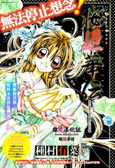 Chapter 27 Light, Lily-Coloured Excitement