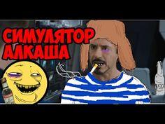 Симулятор алкаша (dead drunk)