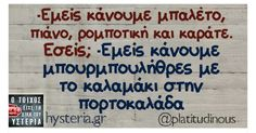 Funny Greek Quotes, Funny Picture Quotes, Funny Quotes, Christmas Mood, Happy Life, Kai, Jokes, Messages, Funny Shit