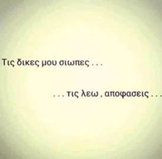 Small Words, Greek Quotes, Strong Women, Wise Words, Life Quotes, Irene, Forget, Quotes About Life, Quote Life
