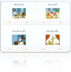 Dessins animés en arabe sur le comportement durant Ramadan