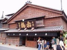 伊勢神宮(Ise Shrine ) photo