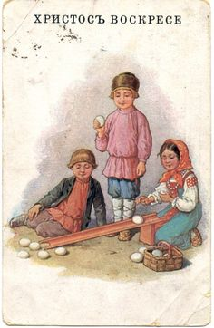 """Russian cards """"Easter"""" before 1917"""