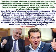 Καμαρωστε εναν μαλακα πρωθυπουργο που εχουμε... Kai, In This World, I Laughed, Greek, Funny Pictures, Politics, Facts, Album, Nice