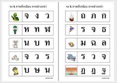 Kindergarten Math Worksheets, Preschool Learning, Teaching, Letter Tracing Worksheets, Tracing Letters, Thailand Language, Thai Alphabet, Learn Thai Language, Powerpoint Background Design