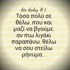 Greek Love Quotes, Funny Greek Quotes, Funny Quotes, Smart Quotes, Cute Quotes, Cool Words, Wise Words, Funny Statuses, Note To Self
