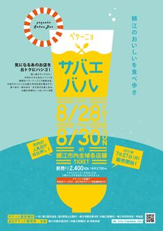 Food Graphic Design, Japanese Graphic Design, Ad Design, Flyer Design, Layout Design, Summer Banner, Beer Poster, Illustrations And Posters, Design Reference