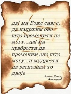 ***♥ ♥ ♥ ♥ Words Quotes, Wise Words, Life Quotes, Inspiring Quotes About Life, Inspirational Quotes, Holy Spirit Prayer, Life Philosophy, Orthodox Icons, Love Yourself Quotes