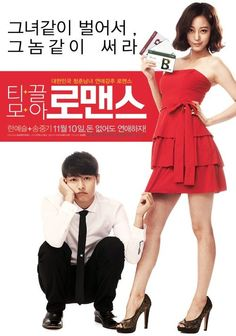 """Penny Pinchers - Jung-hwan Kim 2011 -- """"Ji-woong is a freewheeler. When his family cuts him off, salvation arrives in the form of Hong-sil, a mysterious girl with an unusual proposal. She is a modern-day Scrooge who has dedicated her life to accumulating cash. In exchange for Ji-woong's assistance, she takes him on as her roommate & apprentice, & an unusual penny-pinching partnership is forged."""""""