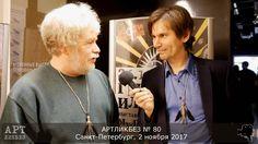 """МУЛЬТИВИДЕНИЕ: международный фестиваль в """"Эрарте"""" (АРТЛИКБЕЗ № 80)"""