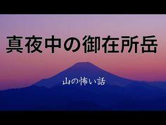 【山の怖い話】真夜中の御在所岳【朗読、怪談、百物語、洒落怖,怖い】
