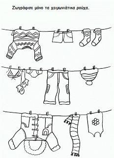 Maro's kindergarten: Αποτελέσματα αναζήτησης για χειμωνιάτικα ρούχα