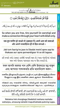 al quran ayatul kursi with urdu translation towards islam interesting ayatul. Black Bedroom Furniture Sets. Home Design Ideas