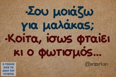 Quotes We Heart It, Sun Quotes, Oita, Smiles And Laughs, Just For Laughs, Sarcastic Humor, Funny Jokes, Hilarious, Funny Greek Quotes