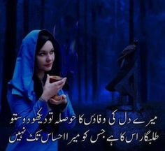 Best Urdu Sad Poetry Wallpapers & Pictures
