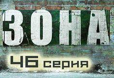 Зона 46 серия (1-50 серия) - криминальный сериал HD