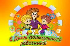 27 сентября в России отмечается общенациональный праздник — День воспитателя и всех дошкольных работников.
