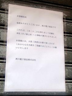 西川電子部品東京ラジオデパート店閉店
