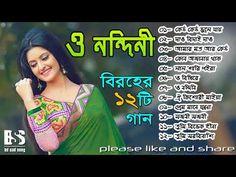 ও নন্দিনী - চোখে জল চলে আসবে গান শুনলে | Best Bangla Song | BD song,Bang... Saddest Songs, Father, Youtube, Pai, Youtubers, Dads, Youtube Movies